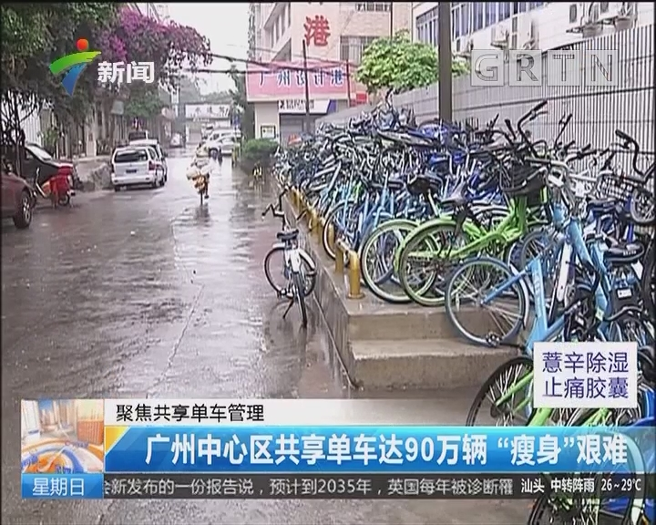 """聚焦共享单车管理:广州中心区共享单车达90万辆""""瘦身""""艰难"""