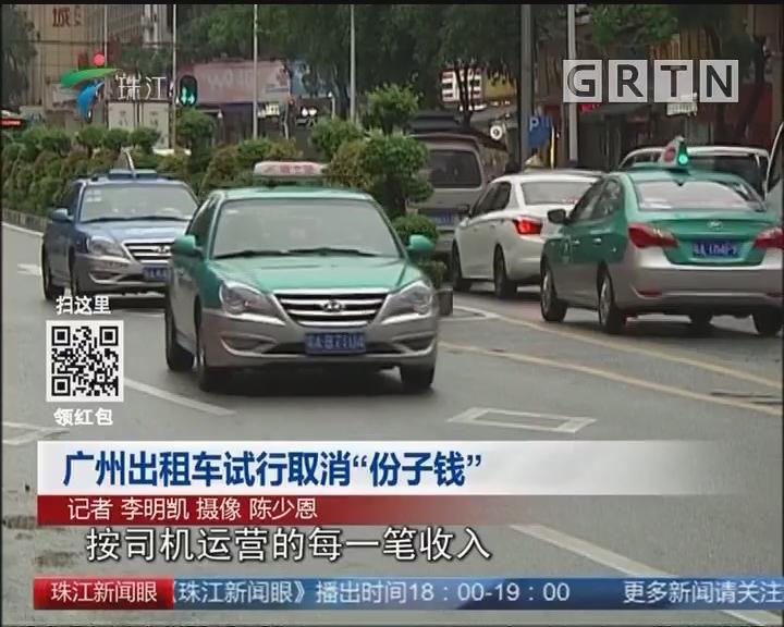"""广州出租车试行取消""""份子钱"""""""