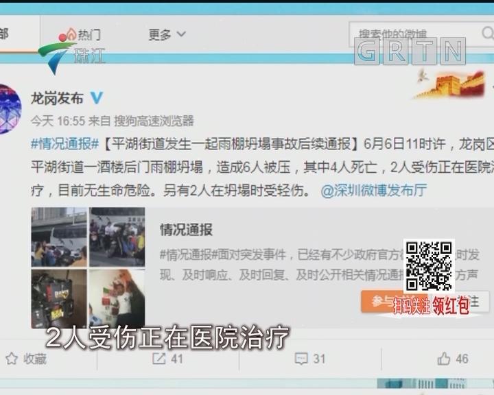 深圳:酒楼遮雨棚突然倒塌 消防紧急救援