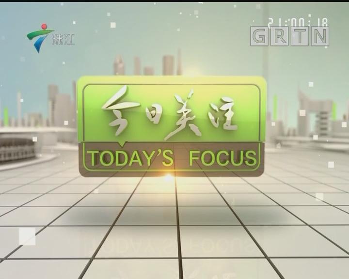 """[2018-06-06]今日关注:第四号台风""""艾云尼""""今晨登陆徐闻 降雨明显"""