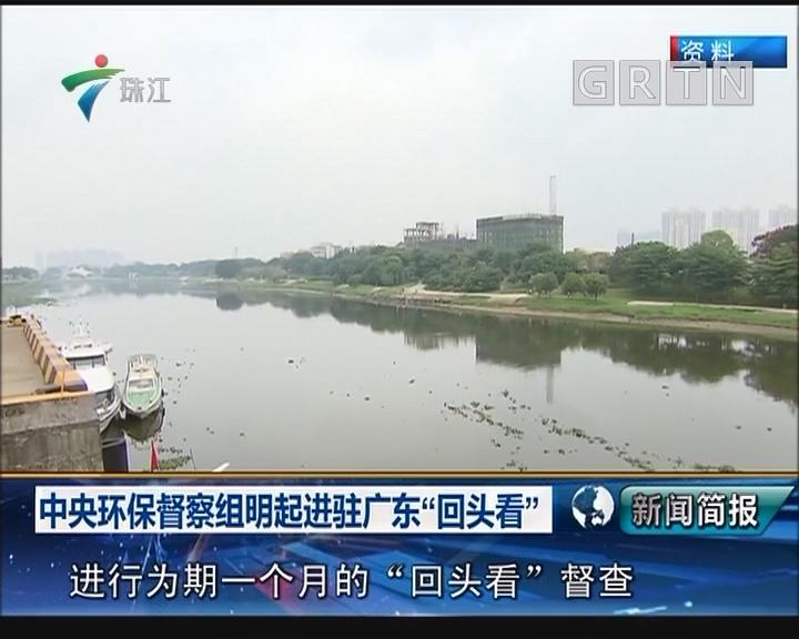 """中央环保督察组明起进驻广东""""回头看"""""""