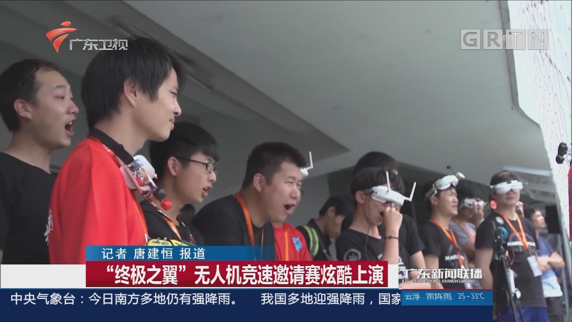 """""""终极之翼""""无人机竞速邀请赛炫酷上演"""