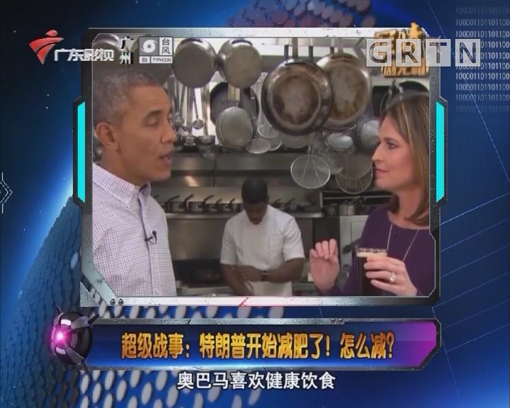 [2018-06-05]军晴剧无霸:超级战事:特朗普开始减肥了!怎么减?