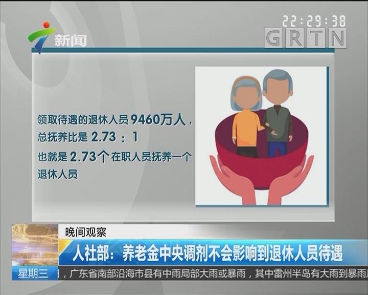 人社部:养老金中央调剂不会影响到退休人员待遇