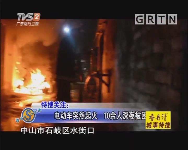 特搜关注:电动车突然起火 10余人深夜被困