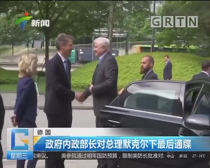 德国:政府内政部长对总理默克尔下最后通牒