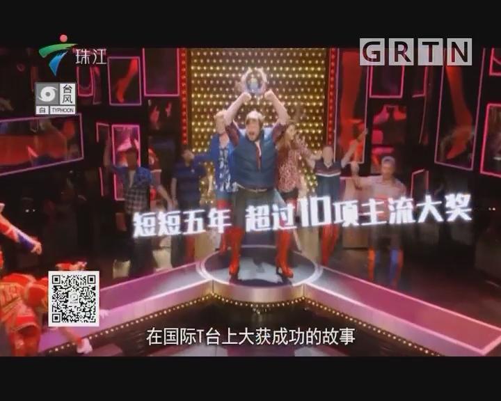 《长靴皇后》登陆广州教你勇敢做自己