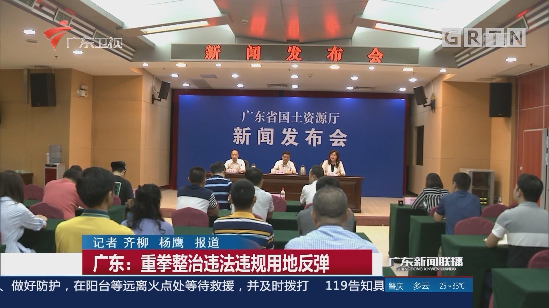 广东:重拳整治违法违规用地反弹
