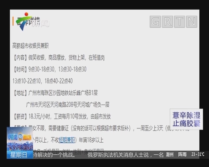 暑期兼职数据报告:广州暑期兼职日均薪酬去年已达154元
