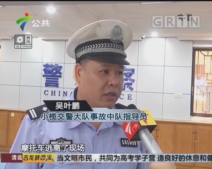 中山:怀疑女伴遭不雅举动 男子驾摩托车撞行人