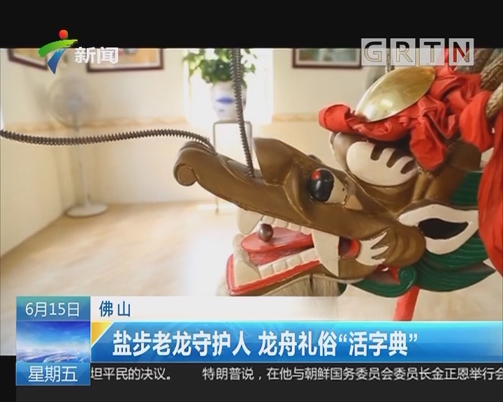 """佛山:盐步老龙守护人 龙舟礼俗""""活字典"""""""