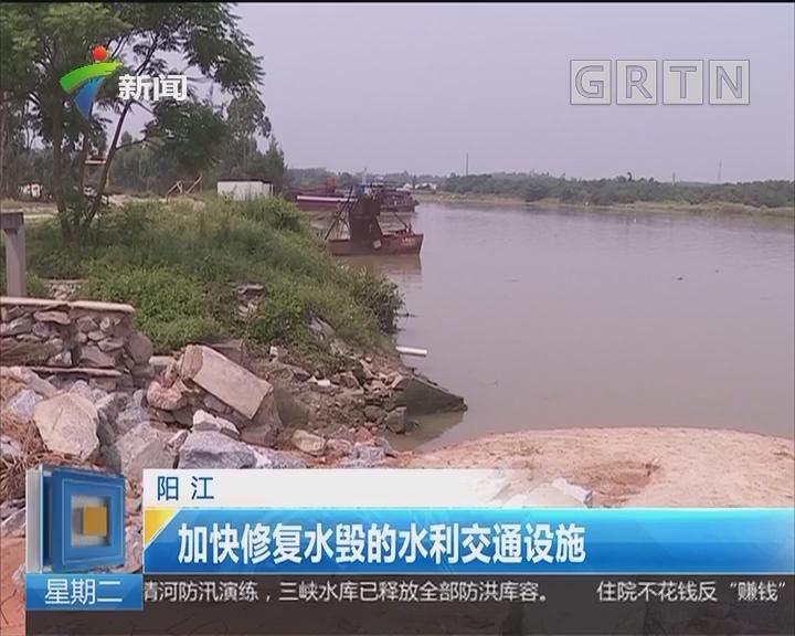 阳江:加快修复水毁的水利交通设施