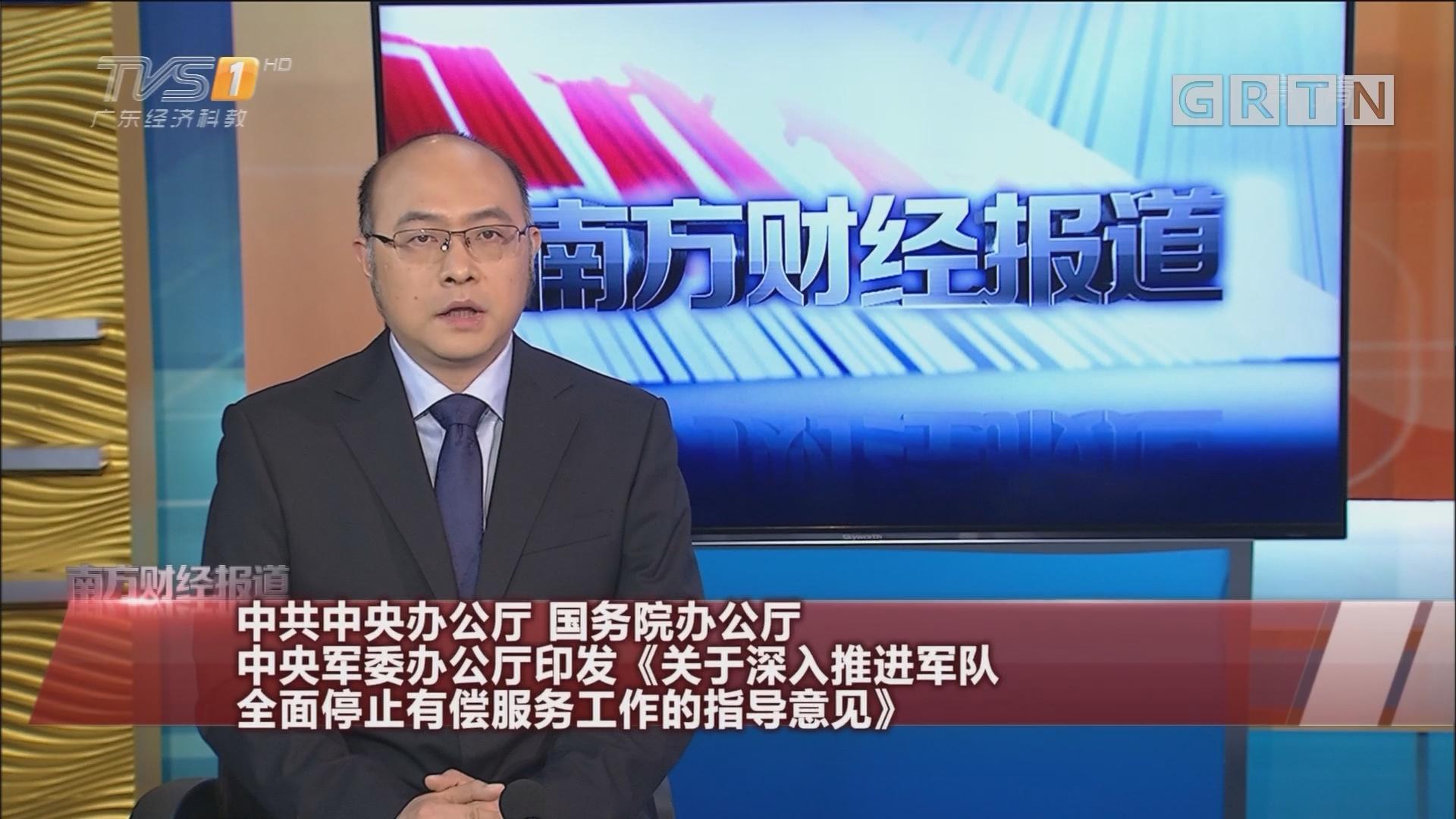 中共中央办公厅 国务院办公厅 中央军委办公厅印发 《关于深入推进军队全面停止有偿服务工作的指导意见》
