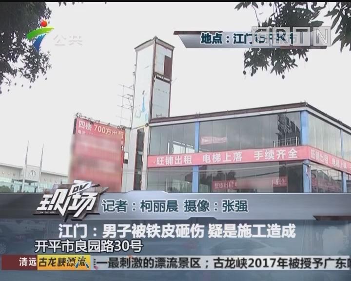 江门:男子被铁皮砸伤 疑是施工造成