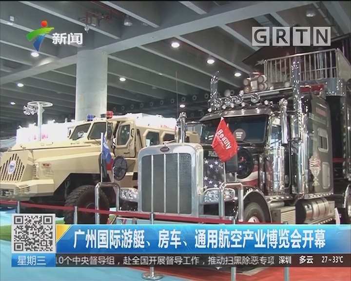 广州国际游艇、房车、通用航空产业博览会开幕
