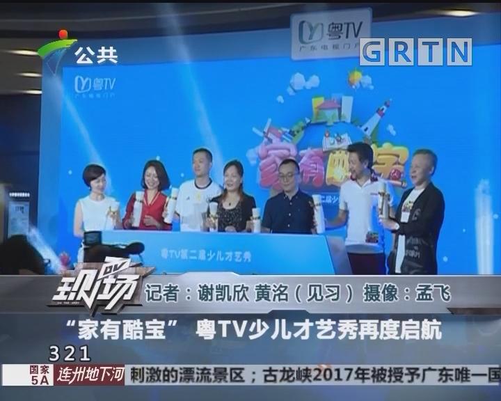 """""""家有酷宝"""" 粤TV少儿才艺秀再度启航"""