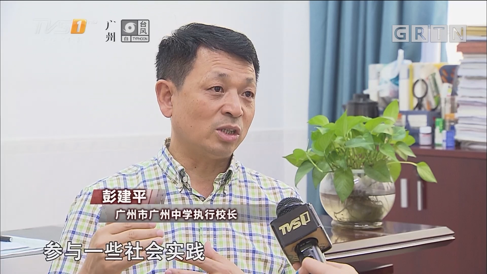 名校长访谈录:广州中学校长彭建平:以特色课程推动办学特色发展