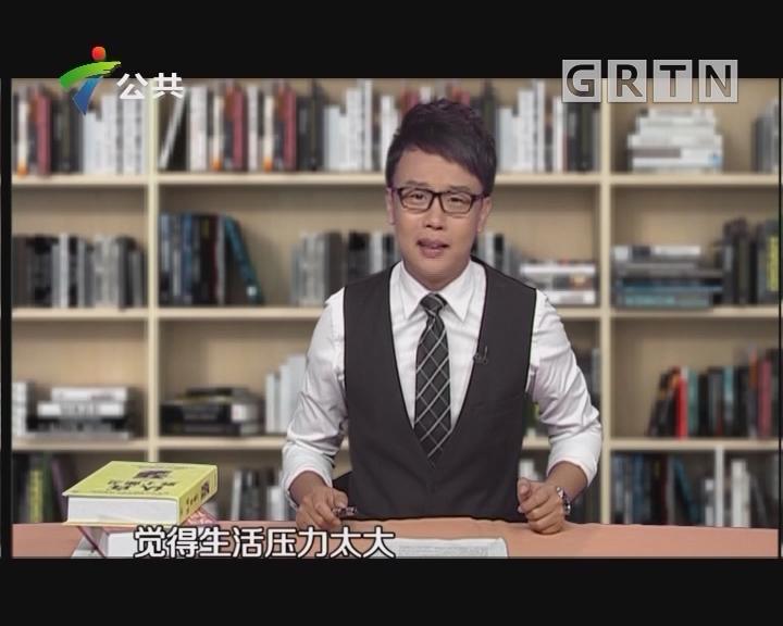[2018-06-02]财富维他命:说说三四线城市的高房价