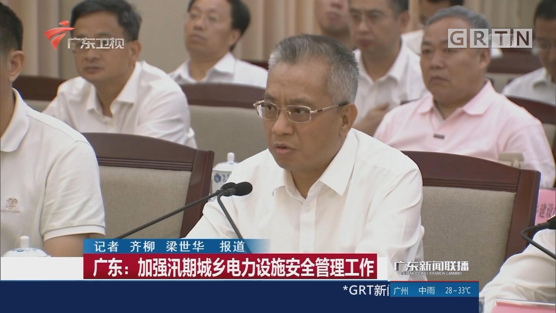 广东:加强汛期城乡电力设施安全管理工作