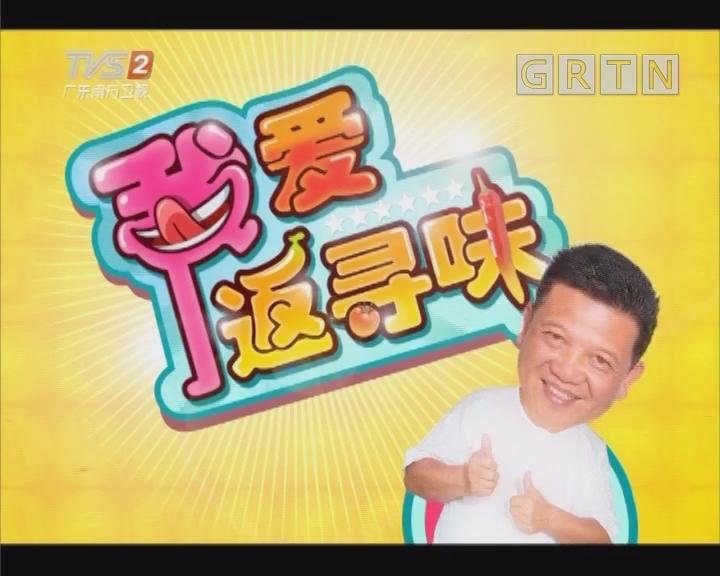 [2018-06-23]我爱返寻味:制作客家酿豆腐