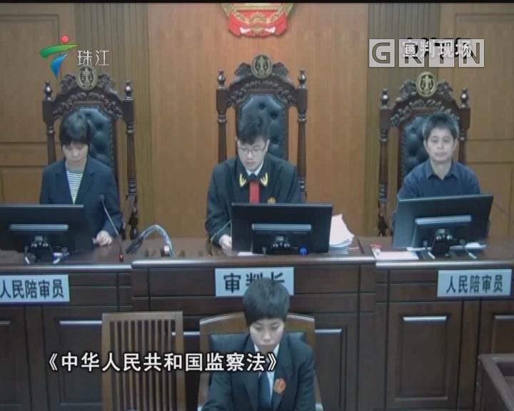 [2018-06-29]法案追踪:反腐无死角