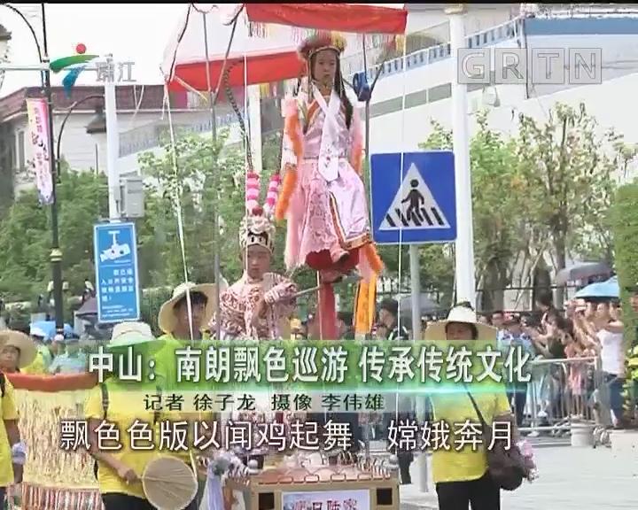 中山:南朗飘色巡游 传承传统文化