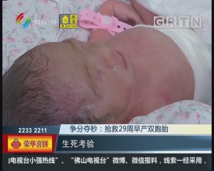 佛山:争分夺秒:抢救29周早产双胞胎