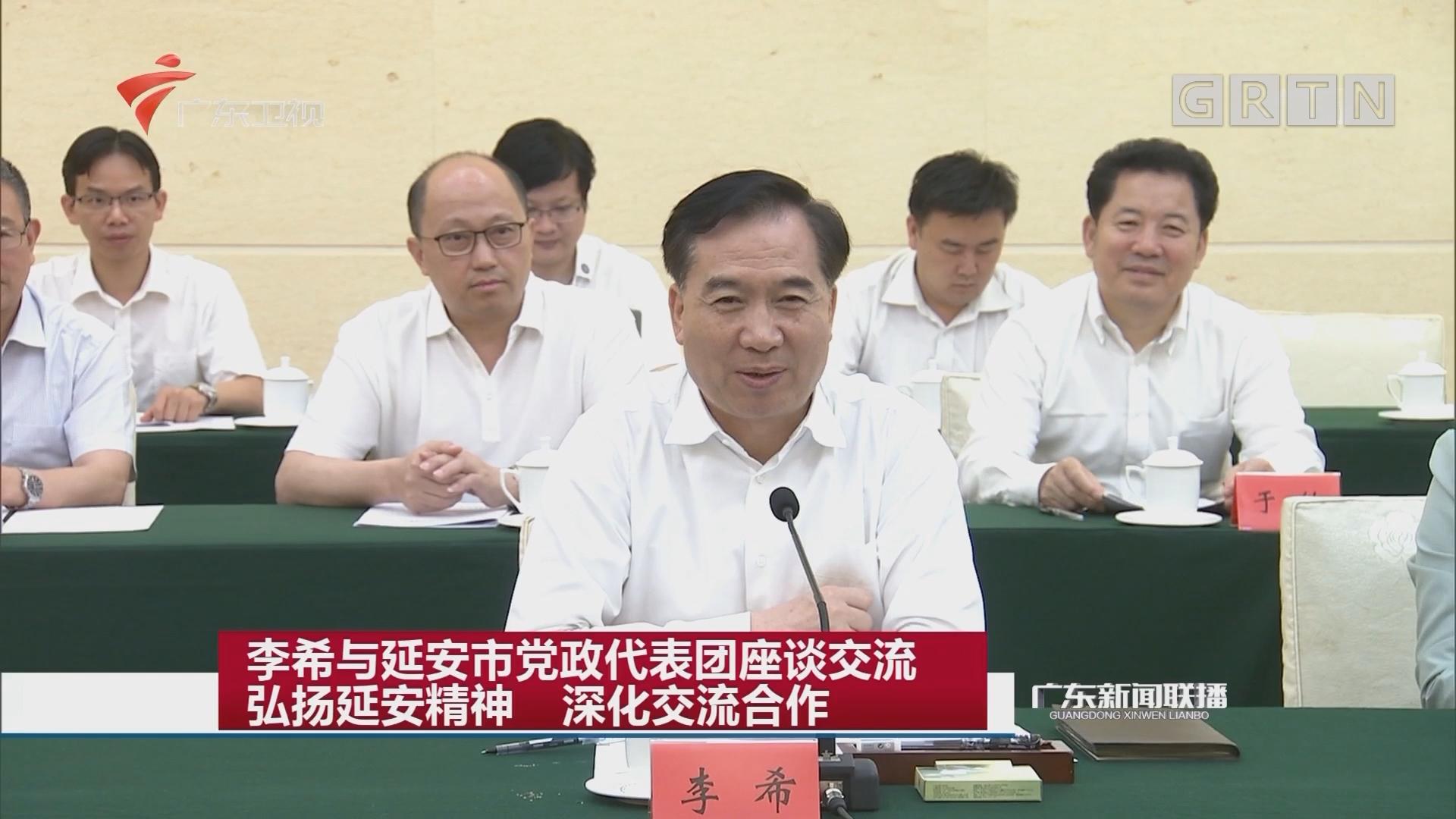 李希与延安市党政代表团座谈交流 弘扬延安精神 深化交流合作