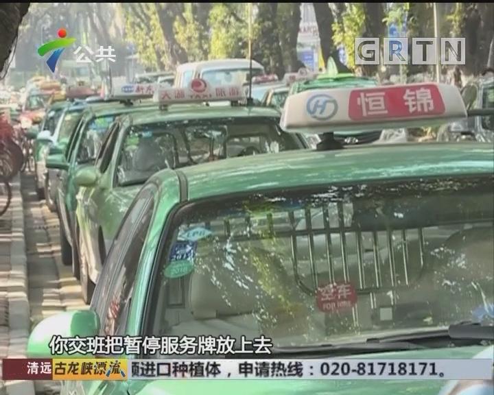 广州:的士试行交班挂方向牌 顺路可载客
