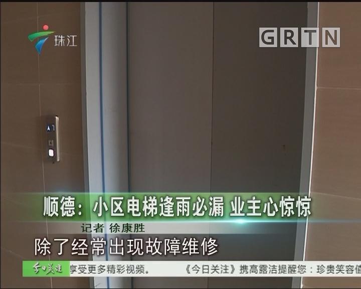 顺德:小区电梯逢雨必漏 业主心惊惊