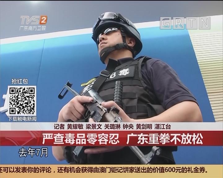 国际禁毒日:严查毒品零容忍 广东重拳不放松