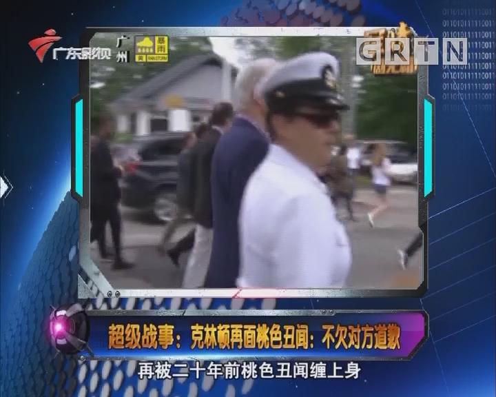[2018-06-08]军晴剧无霸:超级战事:克林顿再面桃色丑闻:不欠对方道歉