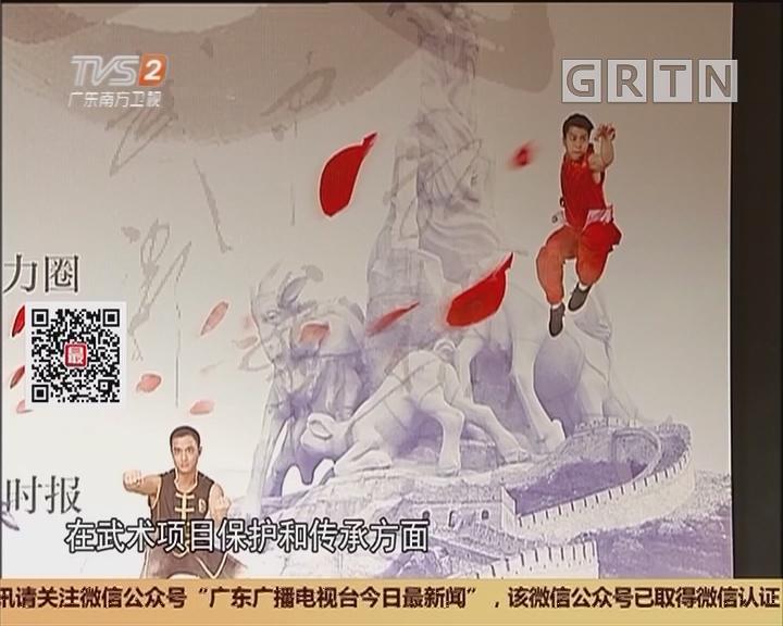 广州:武术非遗传承人现断层 年纪最大已92岁
