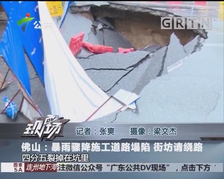 佛山:暴雨骤降施工道路塌陷 街坊请绕路