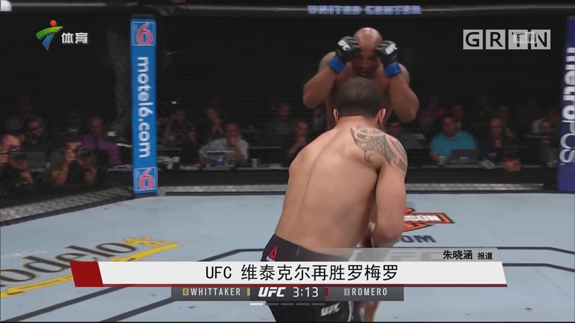 UFC 维泰克尔再胜罗梅罗