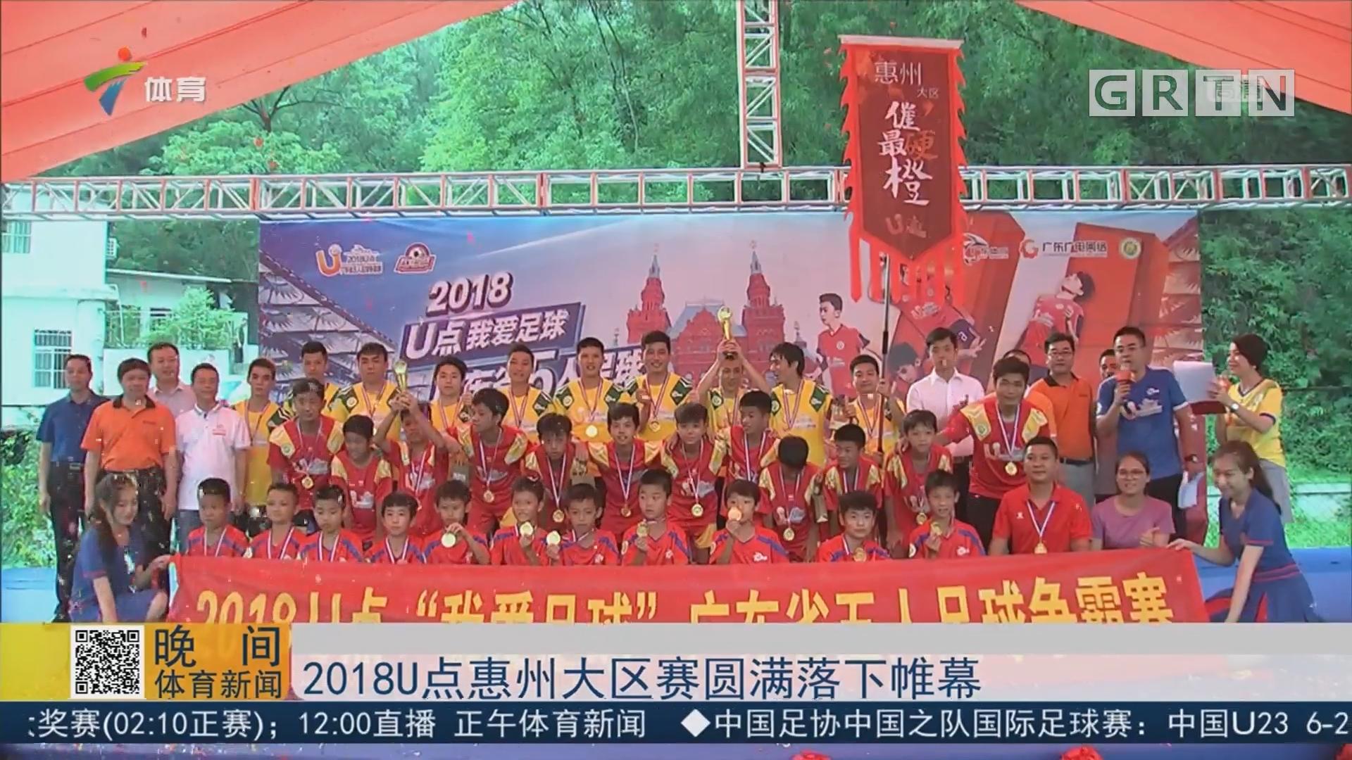 2018U点惠州大区赛圆满落下帷幕