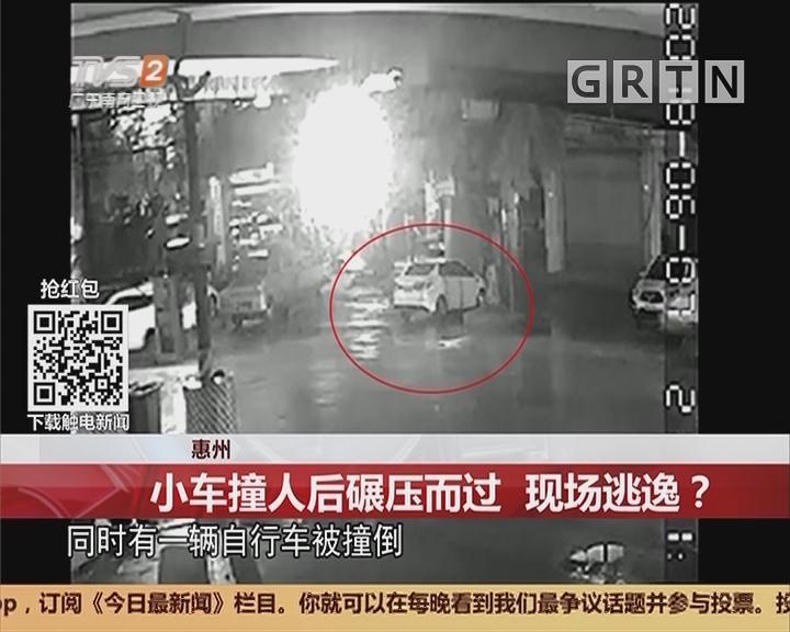 惠州:小车撞人后碾压而过 现场逃逸?