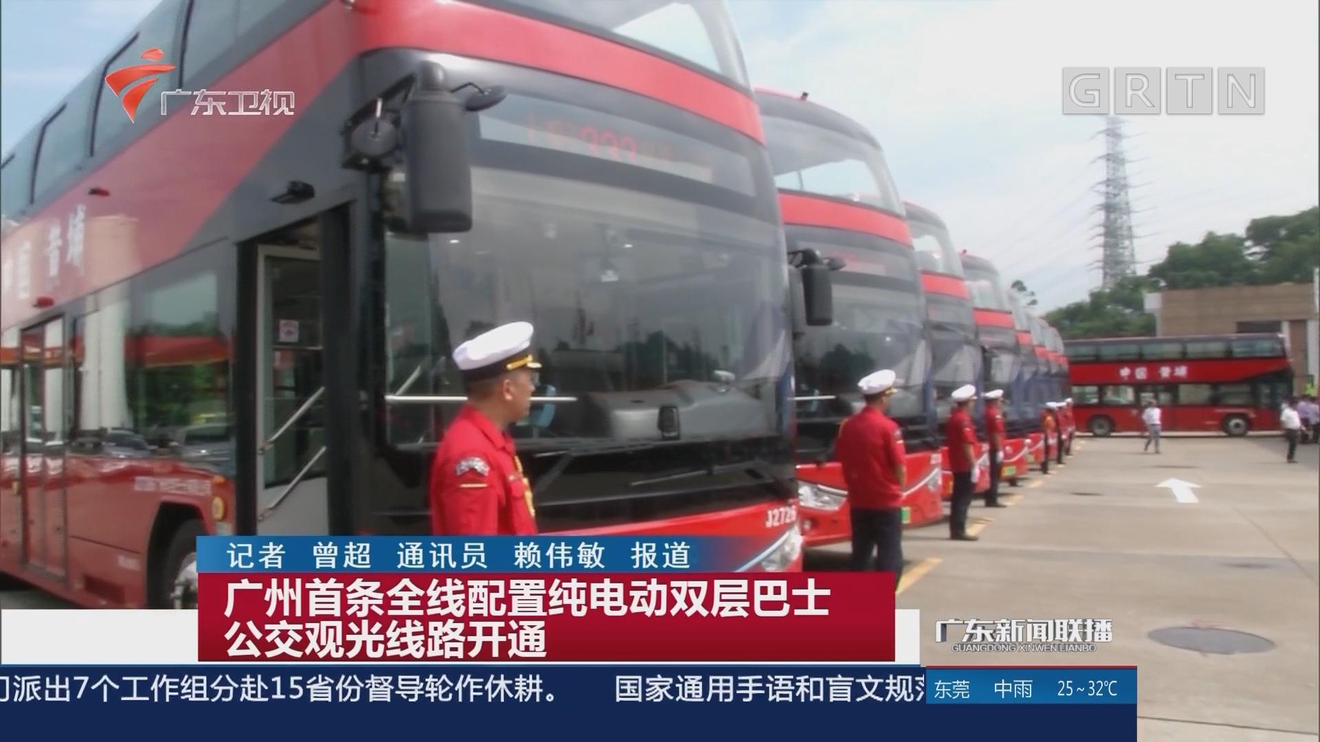 广州首条全线配置纯电动双层巴士公交观光线路开通