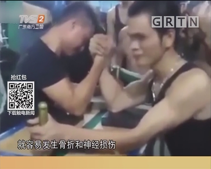 东莞:男子掰手腕 手臂粉碎性骨折入院