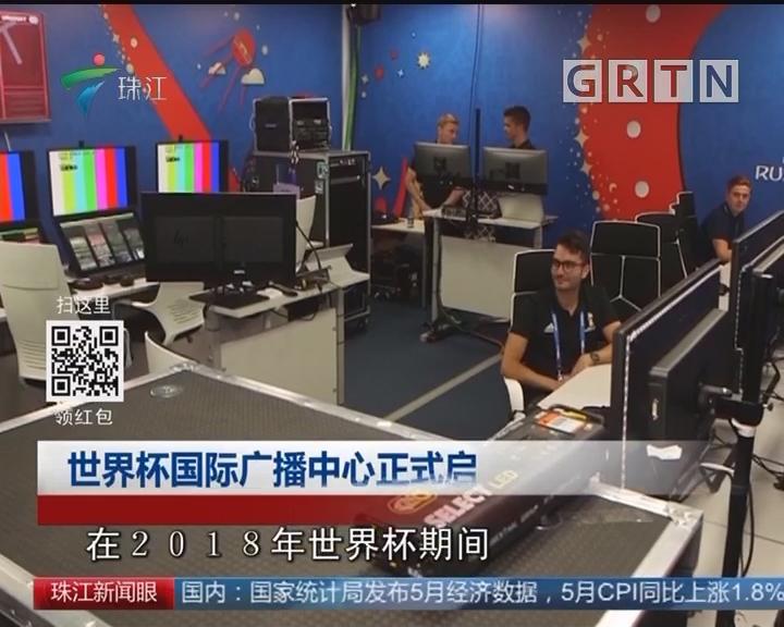 世界杯国际广播中心正式启