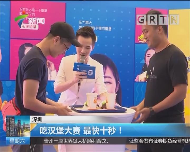 深圳:吃汉堡大赛 最快十秒!