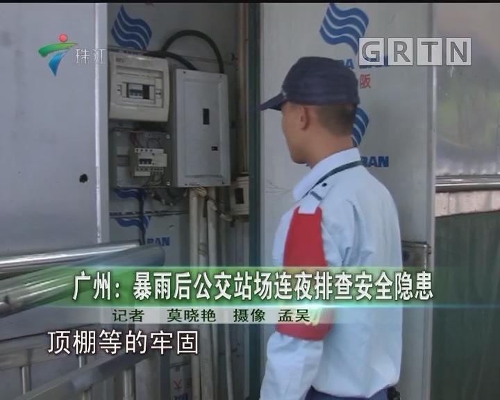 广州:暴雨后公交站场连夜排查安全隐患