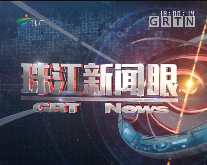 [2018-06-13]珠江新闻眼:强降雨再度来袭 粤防总启动防汛四级应急响应