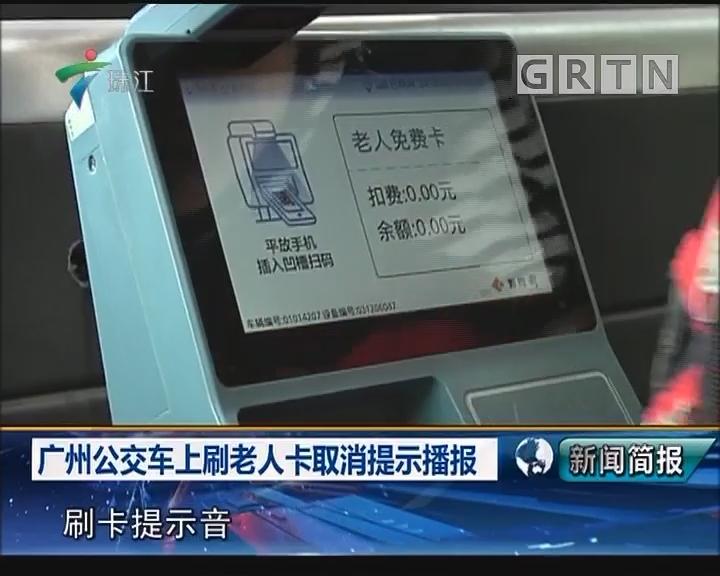 广州公交车上刷老人卡取消提示播报