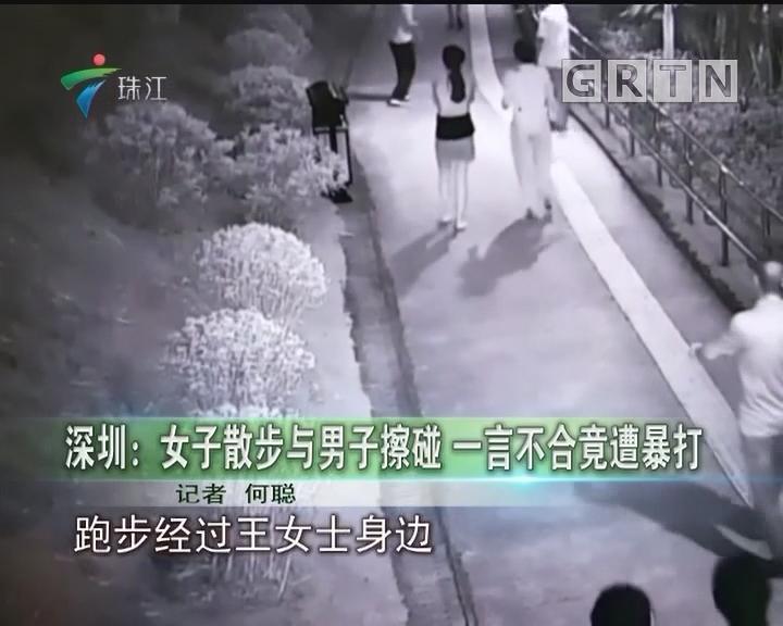 深圳:女子散步与男子擦碰 一言不合竟遭暴打