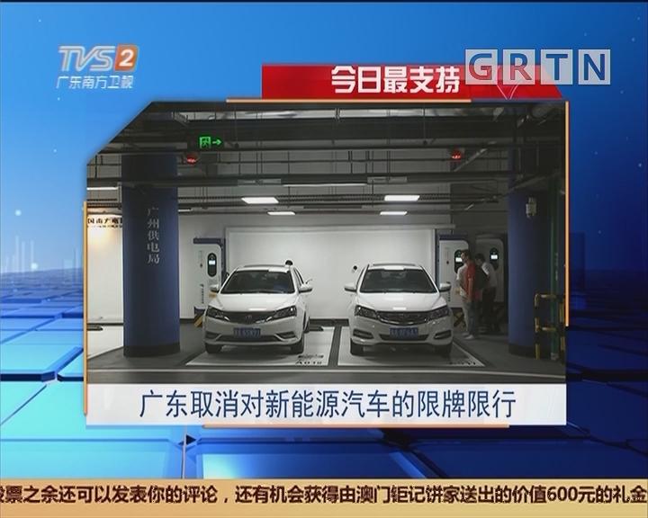 今日最支持:广东取消对新能源汽车的限牌限行