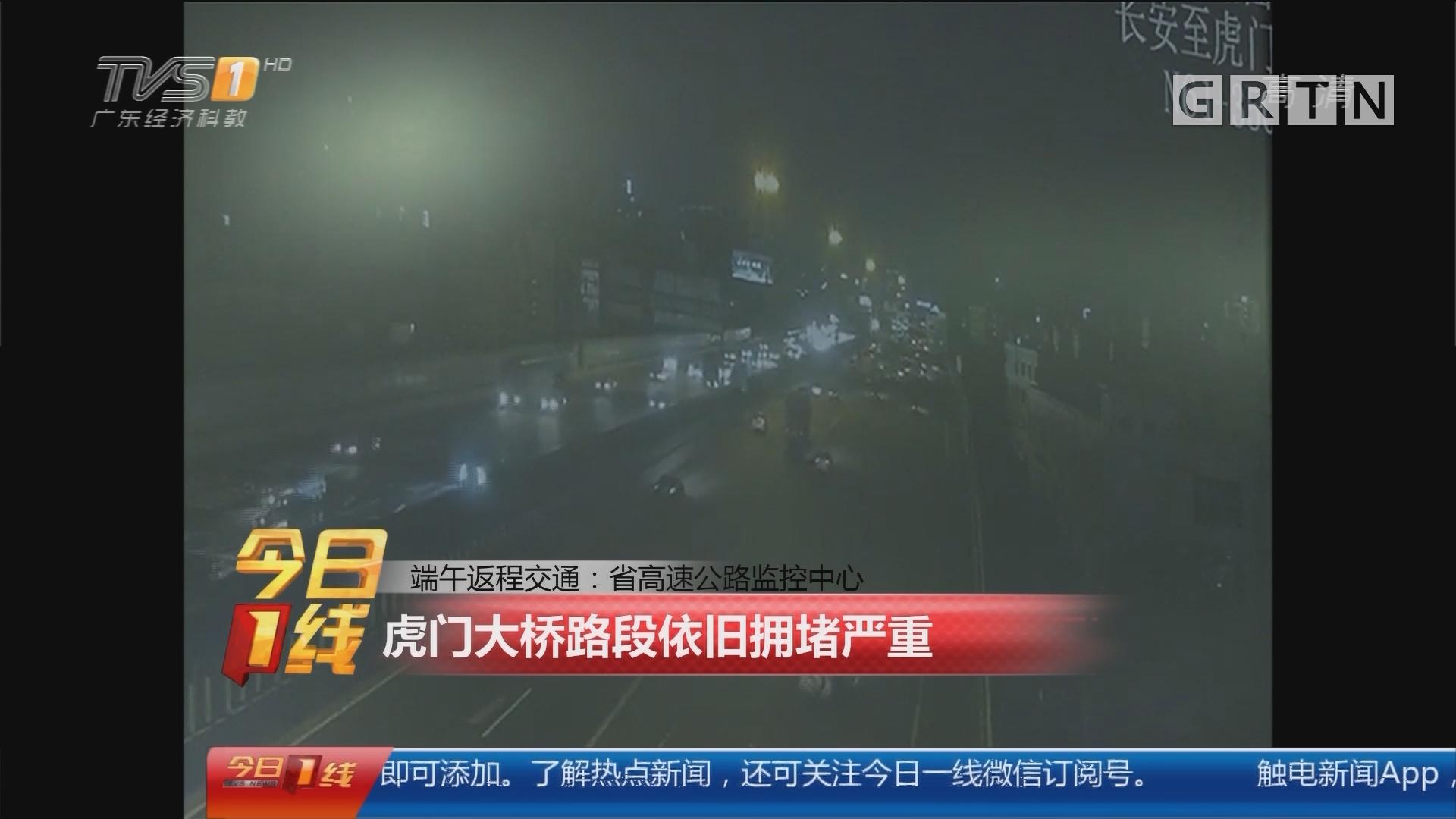 端午返程交通:省高速公路监控中心 虎门大桥路段依旧拥堵严重