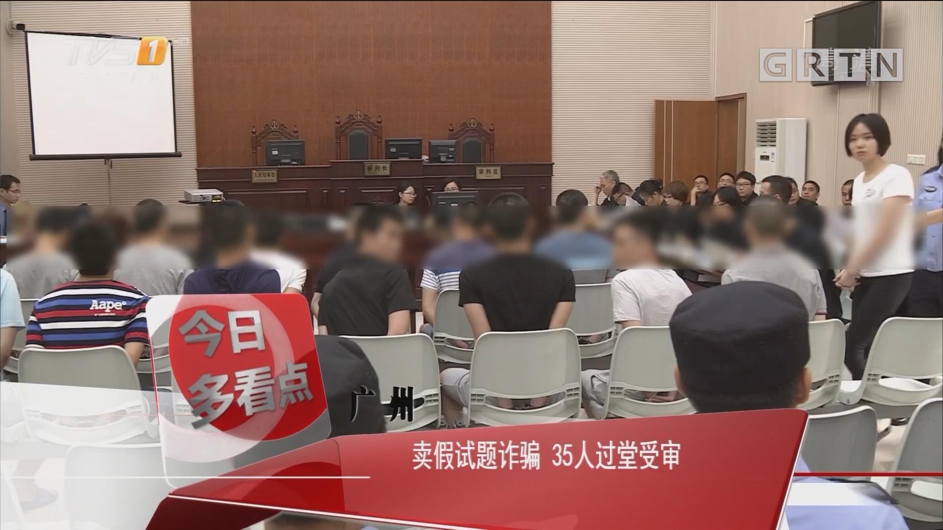 广州:卖假试题诈骗 35人过堂受审