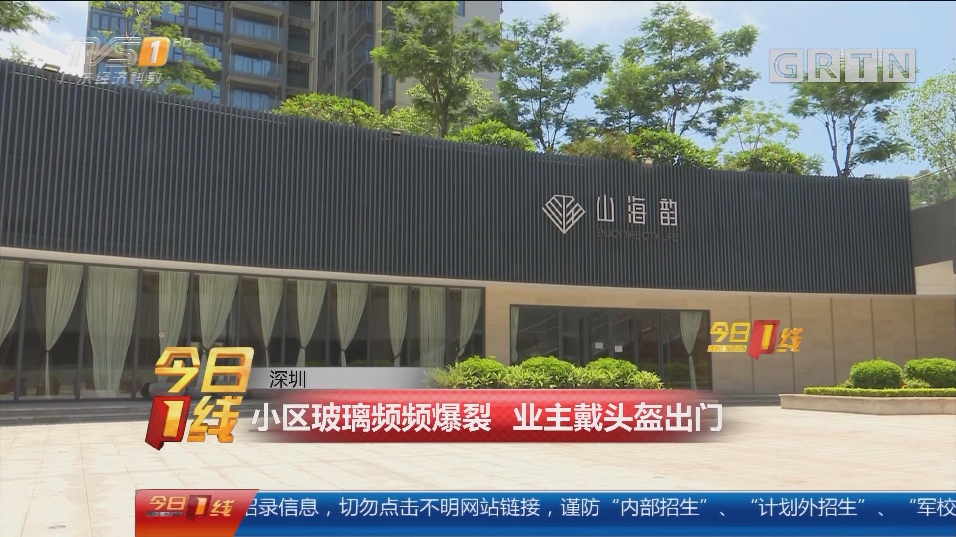深圳:小区玻璃频频爆裂 业主戴头盔出门