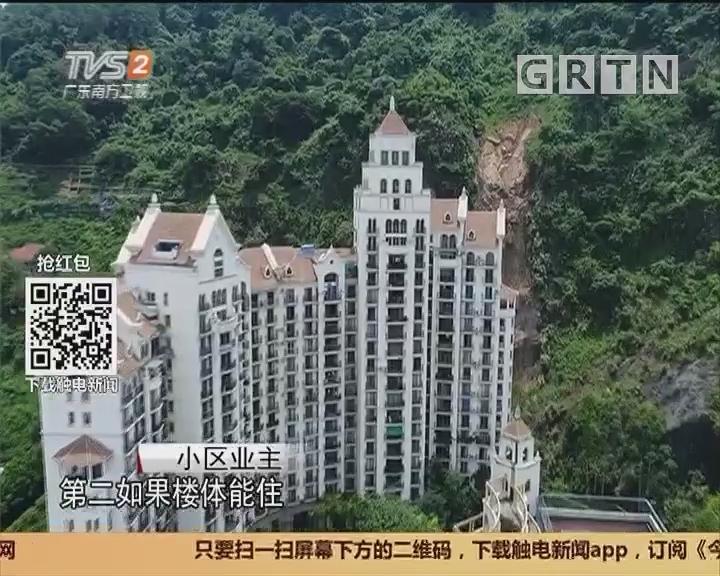 广州黄埔:山体滑坡 山石滚落砸向小区